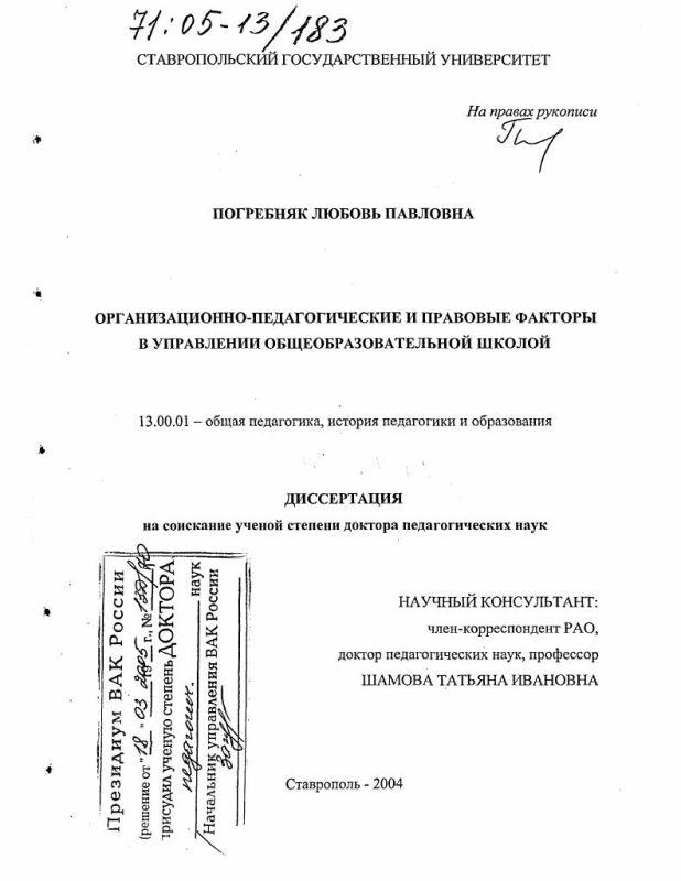 Титульный лист Организационно-педагогические и правовые факторы в управлении общеобразовательной школой