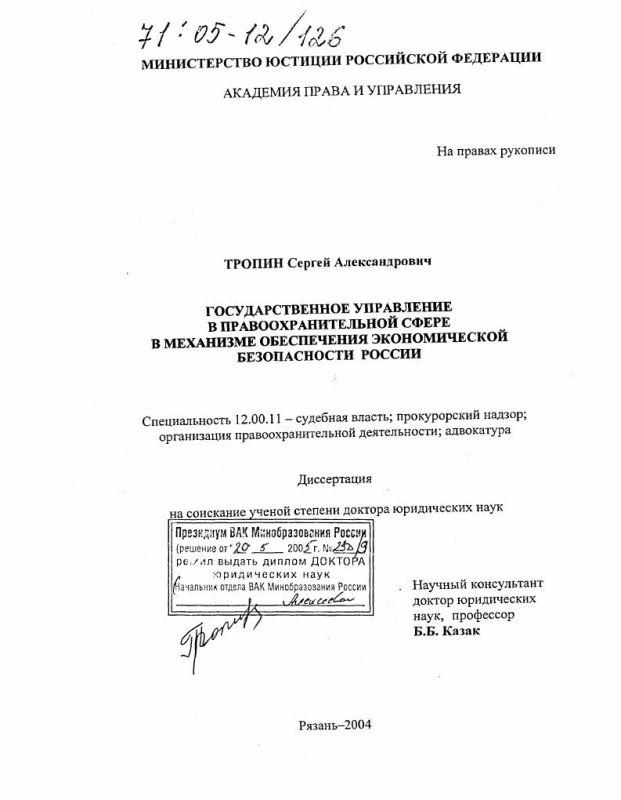 Титульный лист Государственное управление в правоохранительной сфере в механизме обеспечения экономической безопасности России