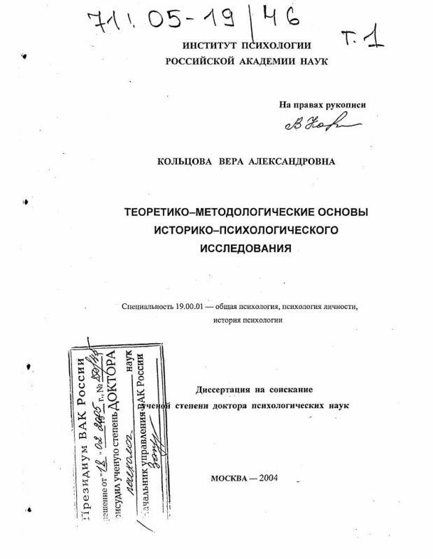 Титульный лист Теоретико-методологические основы историко-психологического исследования