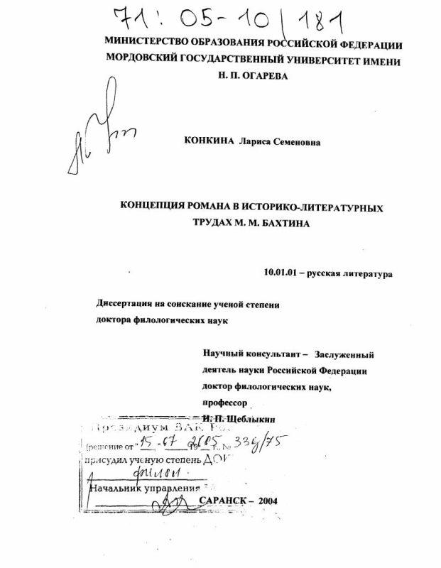 Титульный лист Концепция романа в историко-литературных трудах М.М. Бахтина