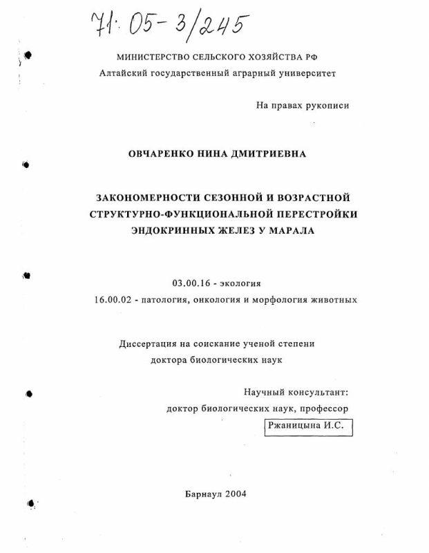 Титульный лист Закономерности сезонной и возрастной структурно-функциональной перестройки эндокринных желез у марала