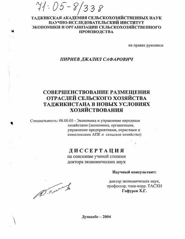 Титульный лист Совершенствование размещения отраслей сельского хозяйства Таджикистана в новых условиях хозяйствования