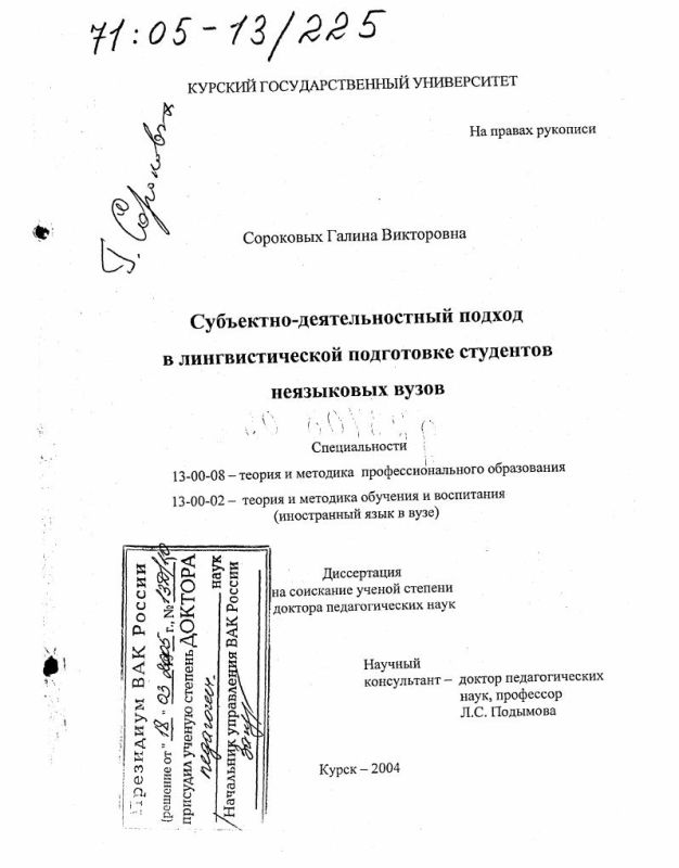 Титульный лист Субъектно-деятельностный подход в лингвистической подготовке студентов неязыковых вузов