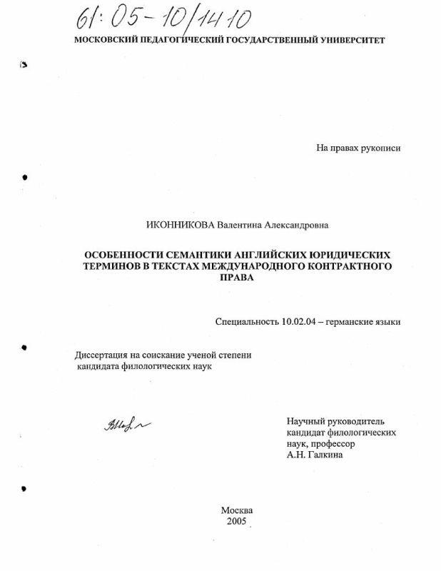 Титульный лист Особенности семантики английских юридических терминов в текстах международного контрактного права