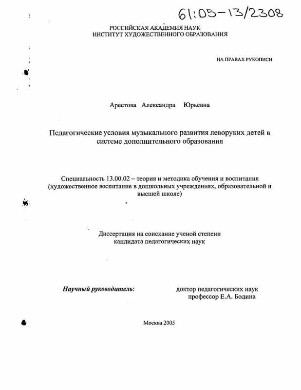 Титульный лист Педагогические условия музыкального развития леворуких детей в системе дополнительного образования