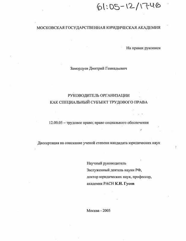Титульный лист Руководитель организации как специальный субъект трудового права