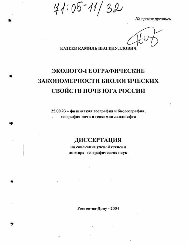 Титульный лист Эколого-географические закономерности биологических свойств почв Юга России