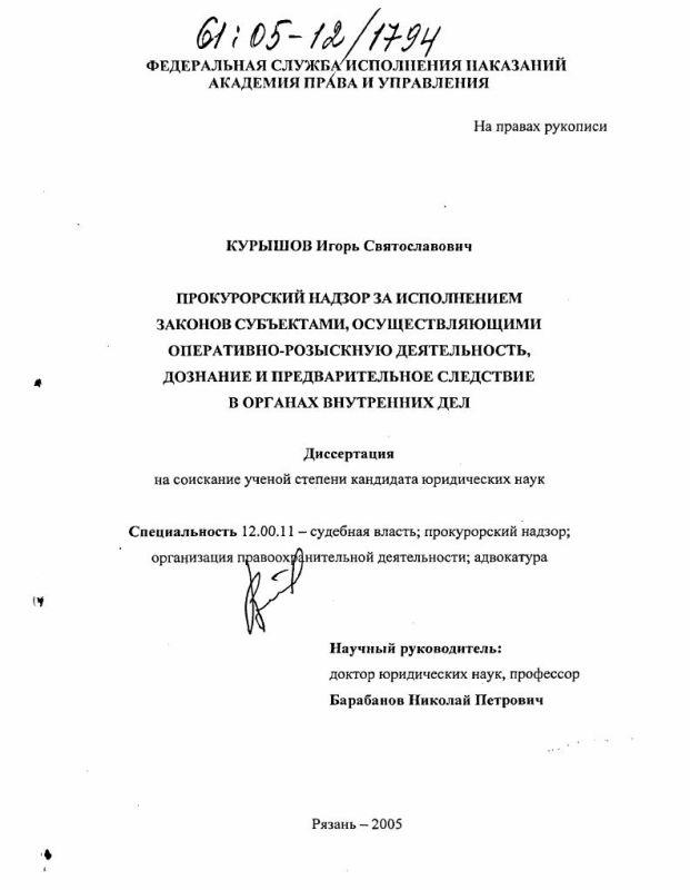 Титульный лист Прокурорский надзор за исполнением законов субъектами, осуществляющими оперативно-розыскную деятельность, дознание и предварительное следствие в органах внутренних дел