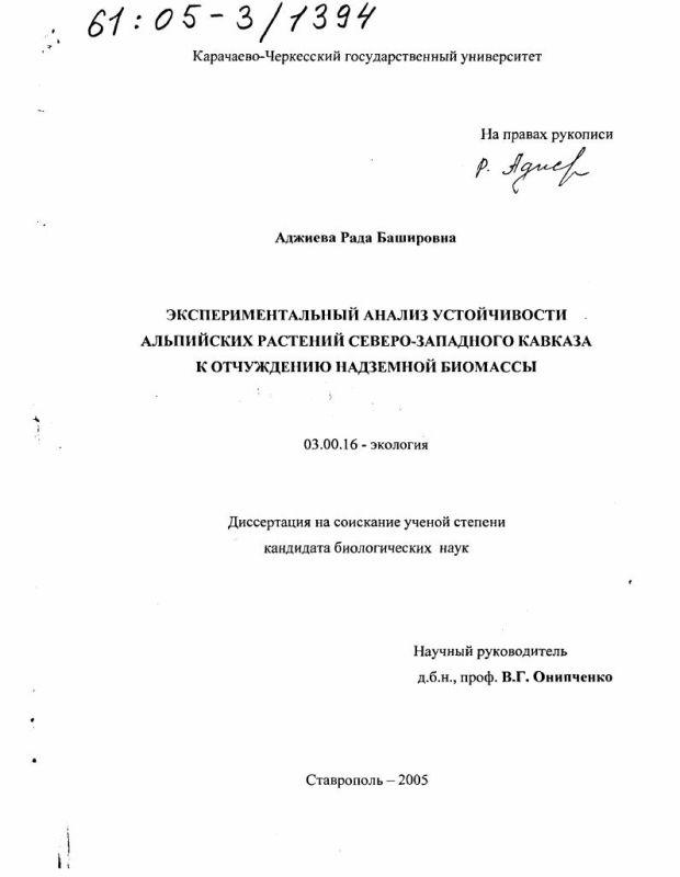 Титульный лист Экспериментальный анализ устойчивости альпийских растений Северо-Западного Кавказа к отчуждению надземной биомассы
