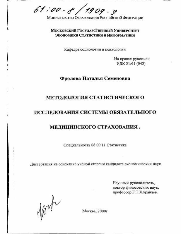 Титульный лист Методология статистического исследования системы обязательного медицинского страхования