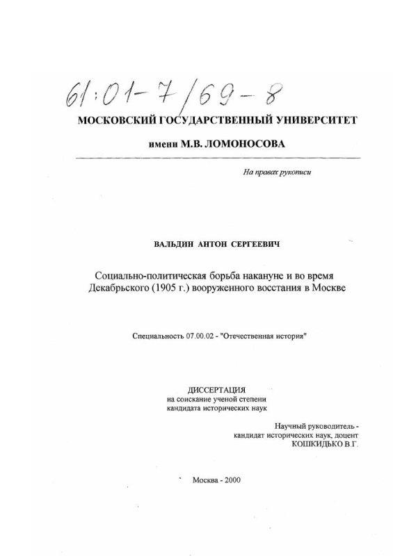 Титульный лист Социально-политическая борьба накануне и во время Декабрьского (1905 г. ) вооруженного восстания в Москве
