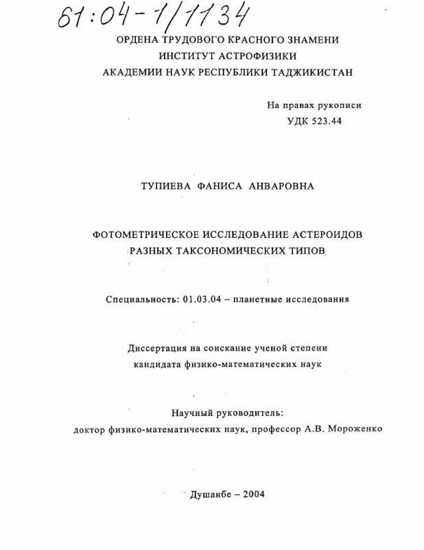 Титульный лист Фотометрическое исследование астероидов разных таксономических типов