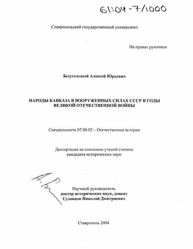 Титульный лист Народы Кавказа в Вооруженных Силах СССР в годы Великой Отечественной войны