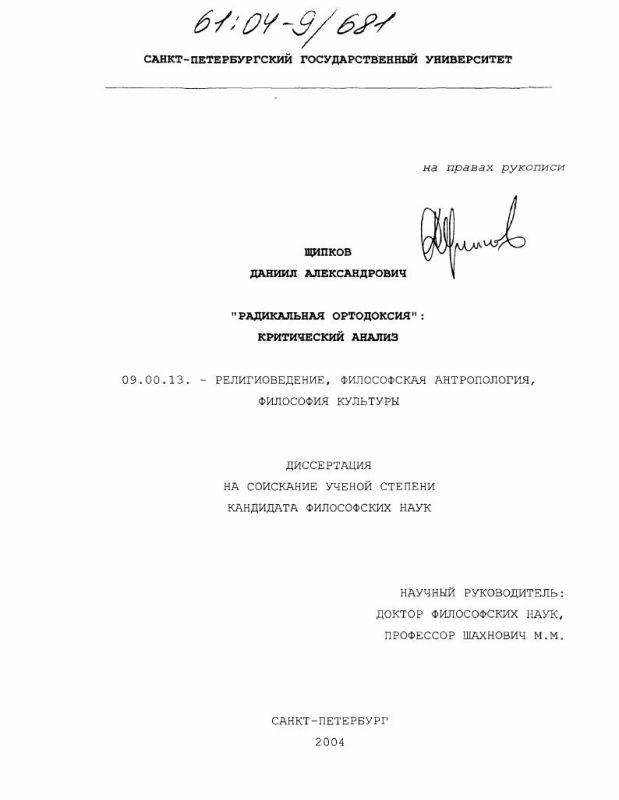 """Титульный лист """"Радикальная Ортодоксия"""" : Критический анализ"""