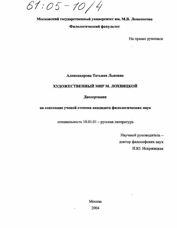 Титульный лист Художественный мир М. Лохвицкой