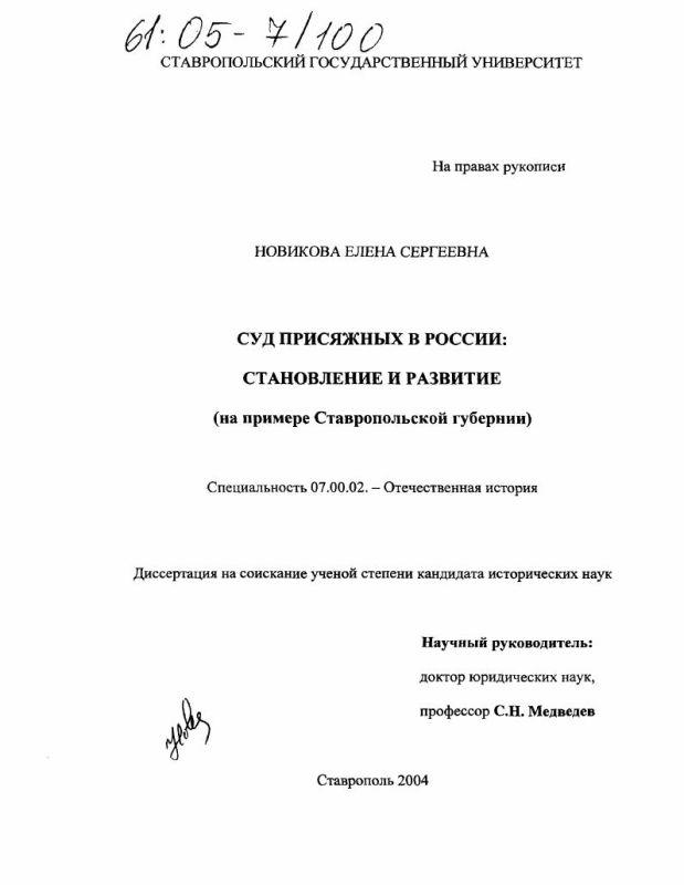 Титульный лист Суд присяжных в России: становление и развитие : На примере Ставропольской губернии