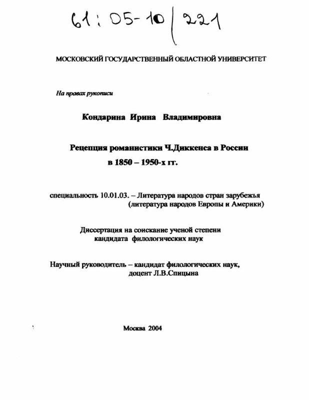 Титульный лист Рецепция романистики Ч.Диккенса в России в 1850-1950-х гг.