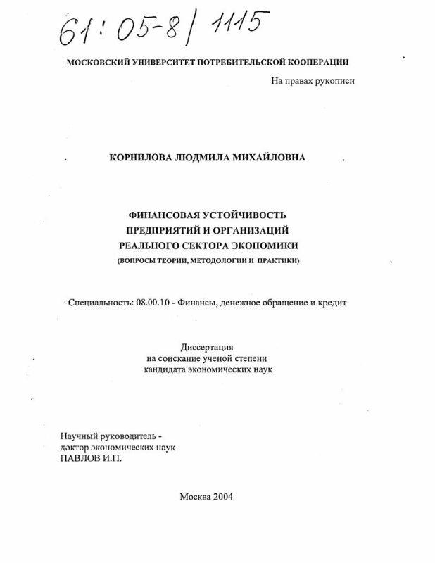 Титульный лист Финансовая устойчивость предприятий и организаций реального сектора экономики : Вопросы теории, методологии и практики