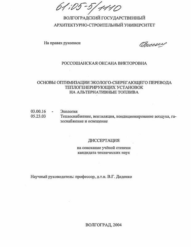 Титульный лист Основы оптимизации эколого-сберегающего перевода теплогенерирующих установок на альтернативные топлива