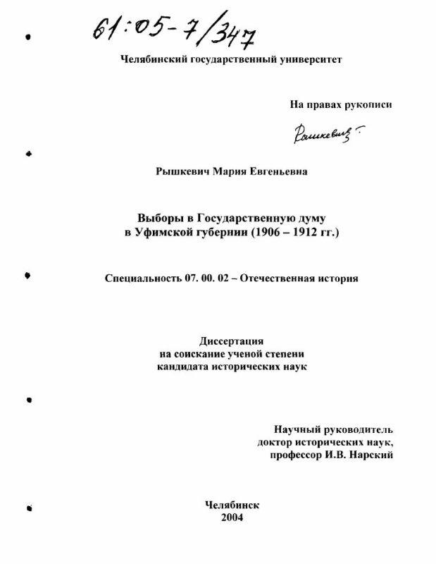 Титульный лист Выборы в Государственную думу в Уфимской губернии : 1906-1912 гг.