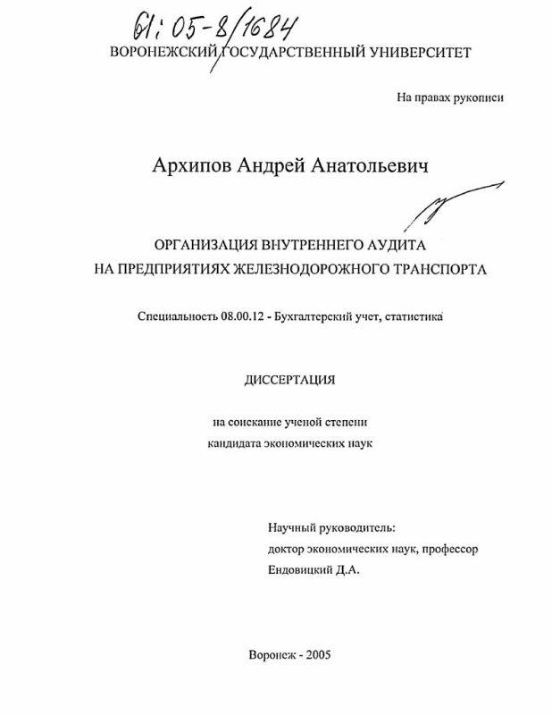 Титульный лист Организация внутреннего аудита на предприятиях железнодорожного транспорта