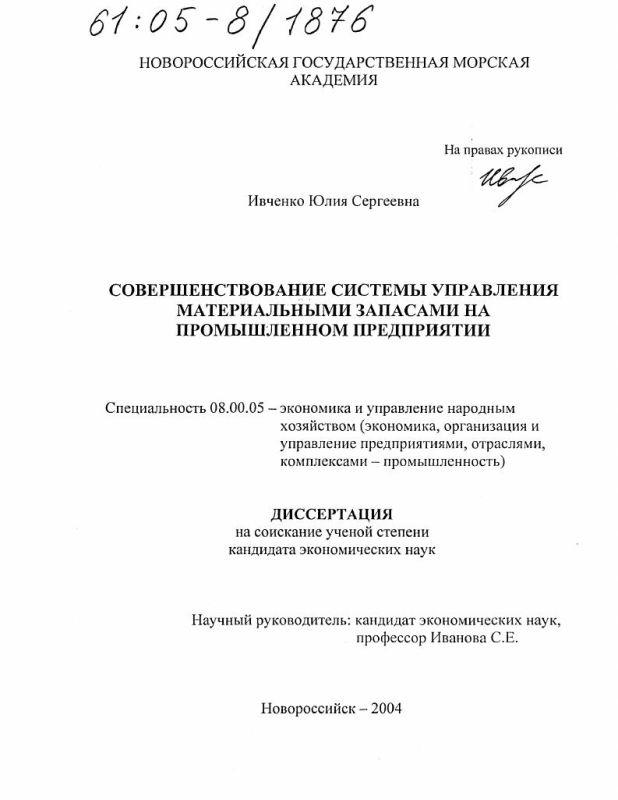 Титульный лист Совершенствование системы управления материальными запасами на промышленном предприятии