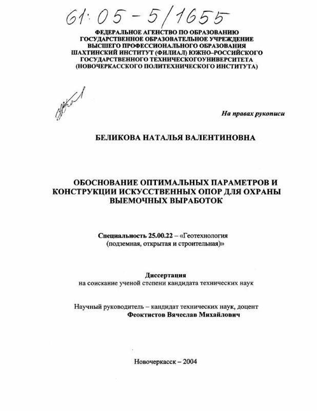 Титульный лист Обоснование оптимальных параметров и конструкции искусственных опор для охраны выемочных выработок