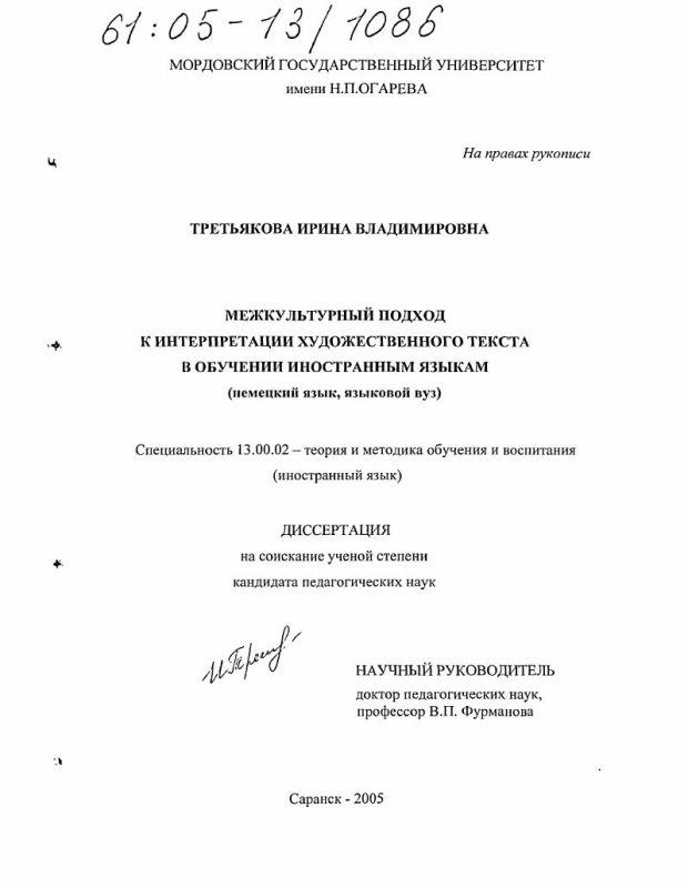 Титульный лист Межкультурный подход к интерпретации художественного текста в обучении иностранным языкам : Немецкий язык, языковой вуз