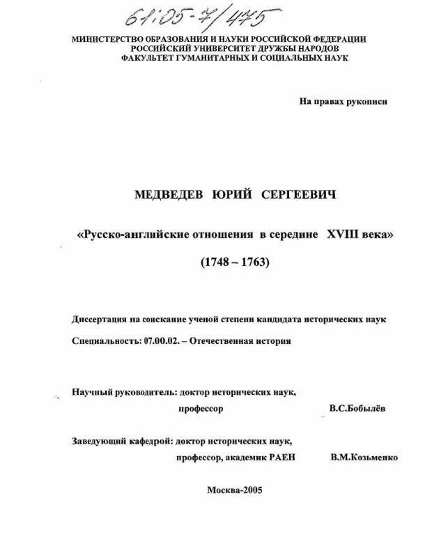 Титульный лист Русско-английские отношения в середине XVIII века : 1748-1763