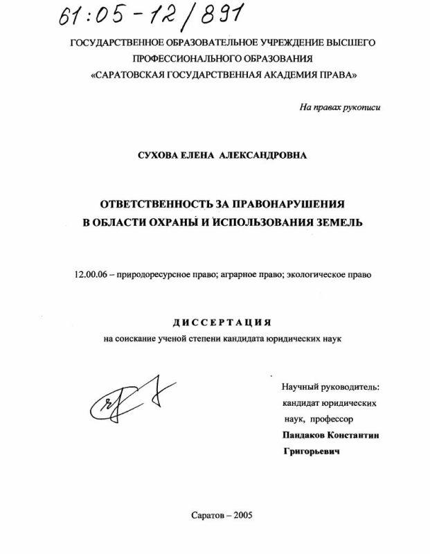 Титульный лист Ответственность за правонарушения в области охраны и использования земель
