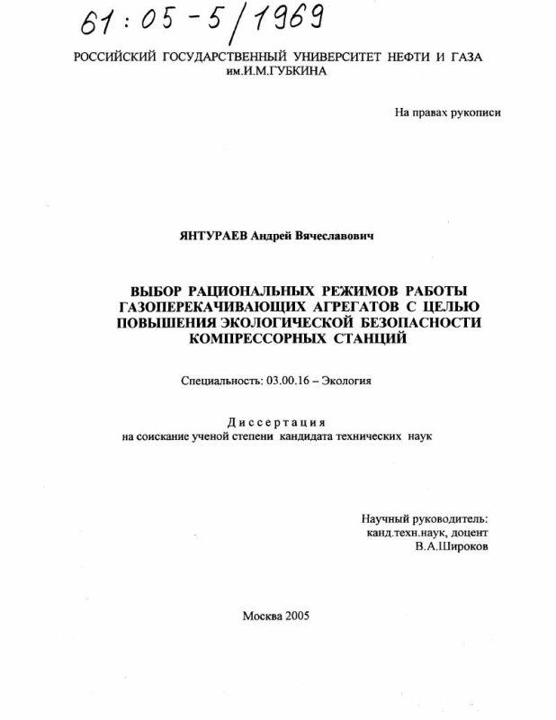 Титульный лист Выбор рациональных режимов работы газоперекачивающих агрегатов с целью повышения экологической безопасности компрессорных станций