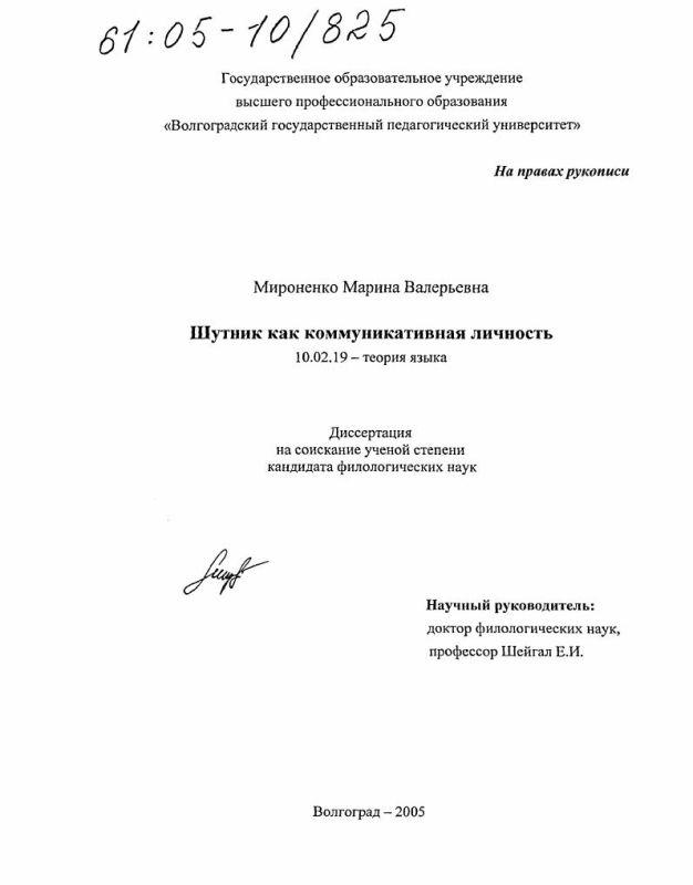 Титульный лист Шутник как коммуникативная личность