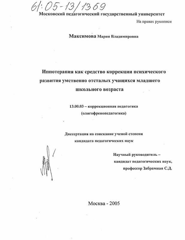 Титульный лист Иппотерапия как средство коррекции психического развития умственно отсталых учащихся младшего школьного возраста