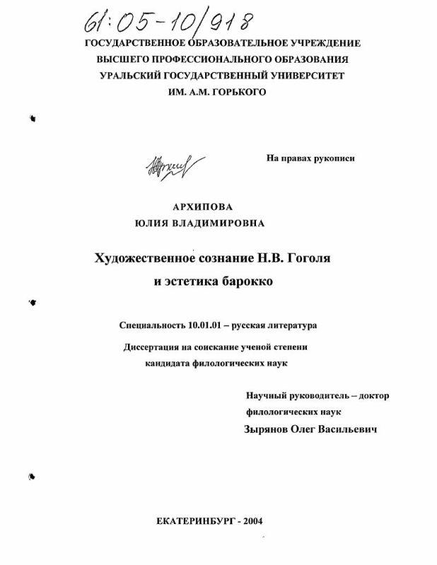 Титульный лист Художественное сознание Н.В. Гоголя и эстетика барокко