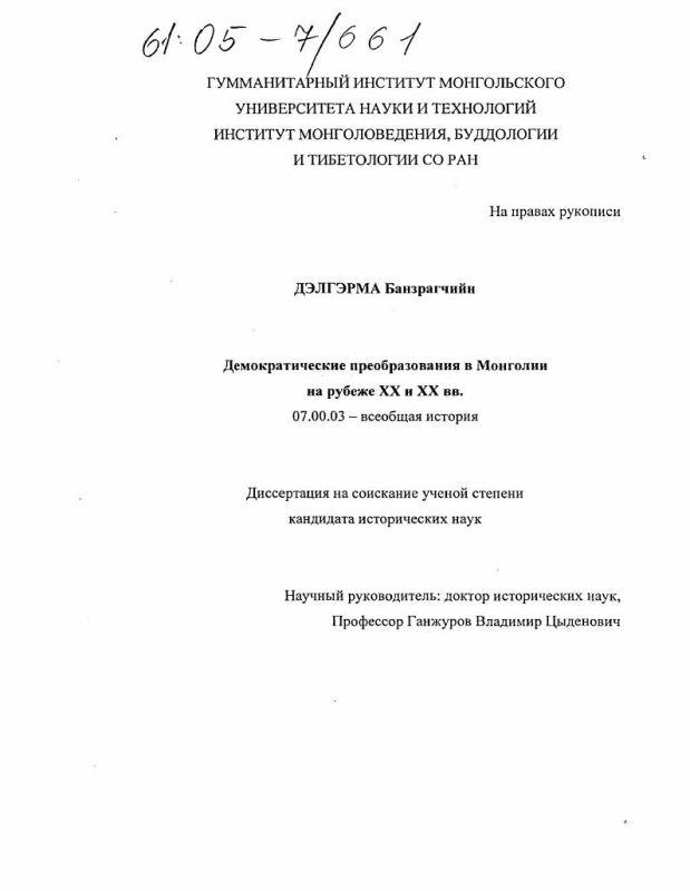 Титульный лист Демократические преобразования в Монголии на рубеже XX и XXI вв.