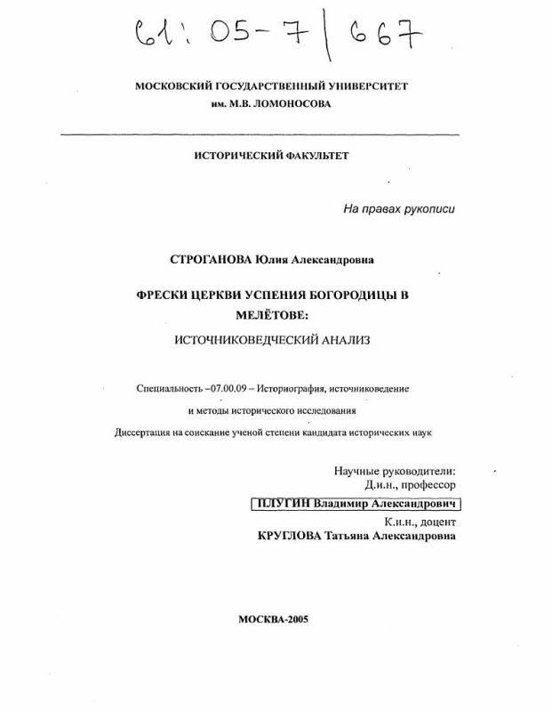 Титульный лист Фрески церкви Успения Богородицы в Мелётове : Источниковедческий анализ