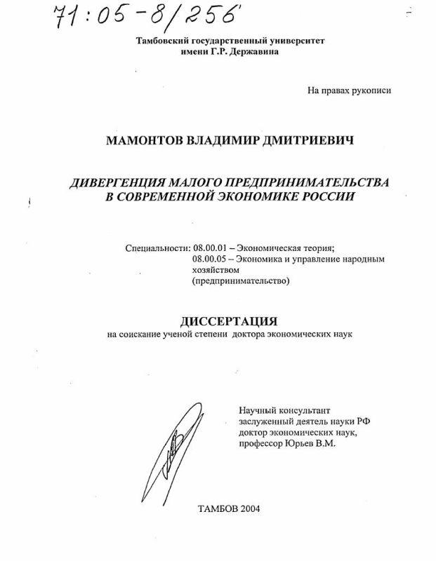 Титульный лист Дивергенция малого предпринимательства в современной экономике России
