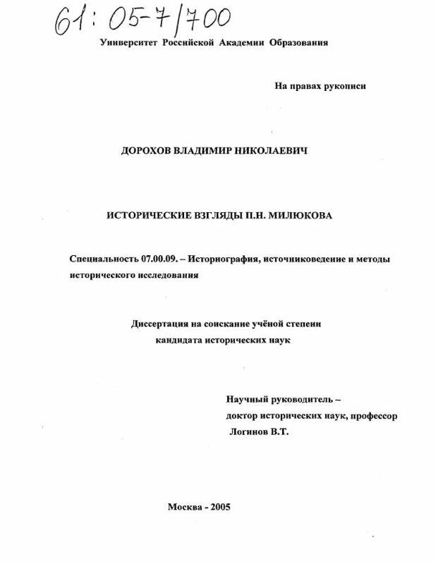 Титульный лист Исторические взгляды П.Н. Милюкова