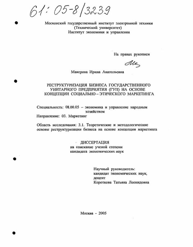 Титульный лист Реструктуризация бизнеса государственного унитарного предприятия (ГУП) на основе концепции социально-этического маркетинга