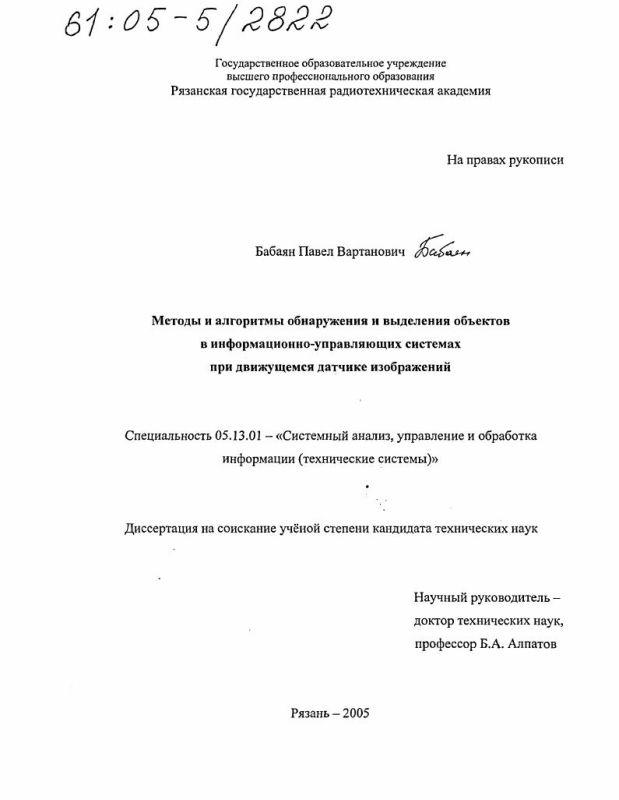 Титульный лист Методы и алгоритмы обнаружения и выделения объектов в информационно-управляющих системах при движущемся датчике изображений