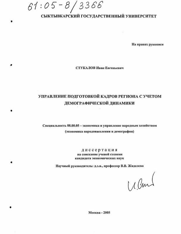 Титульный лист Управление подготовкой кадров региона с учетом демографической динамики