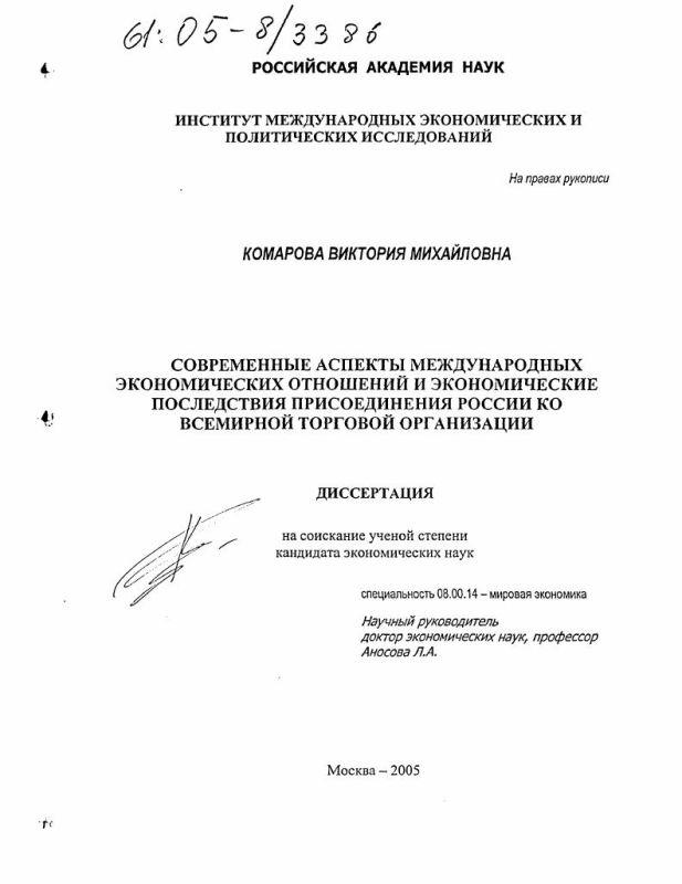 Титульный лист Современные аспекты международных экономических отношений и экономические последствия присоединения России ко Всемирной Торговой Организации