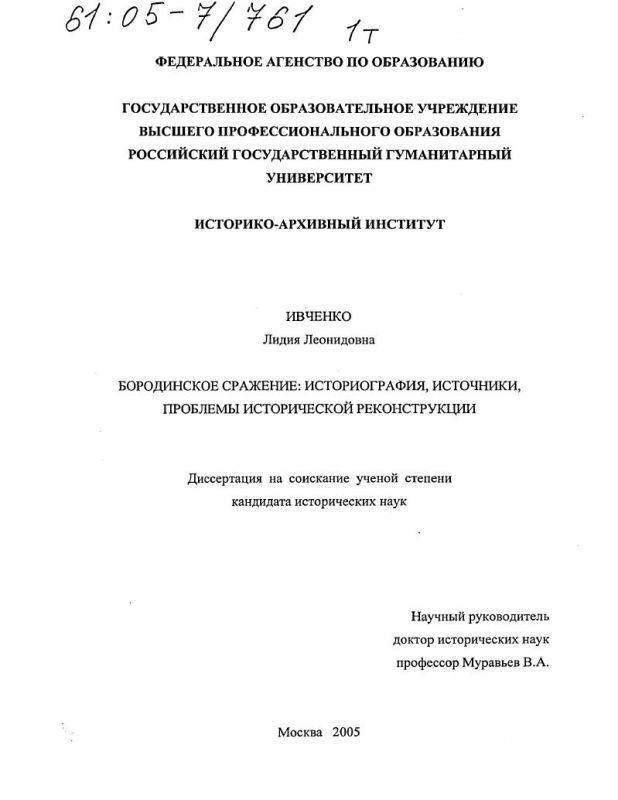 Титульный лист Бородинское сражение: историография, источники, проблемы исторической реконструкции