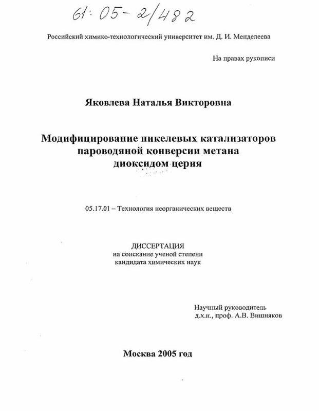 Титульный лист Модифицирование никелевых катализаторов пароводяной конверсии метана диоксидом церия