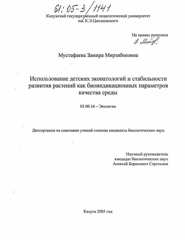 Титульный лист Использование детских экопатологий и стабильности развития растений как биоиндикационных параметров качества среды