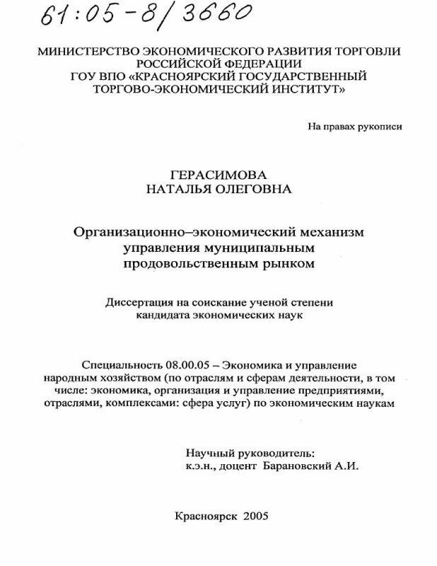 Титульный лист Организационно-экономический механизм управления муниципальным продовольственным рынком