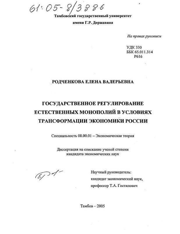 Титульный лист Государственное регулирование естественных монополий в условиях трансформации экономики России