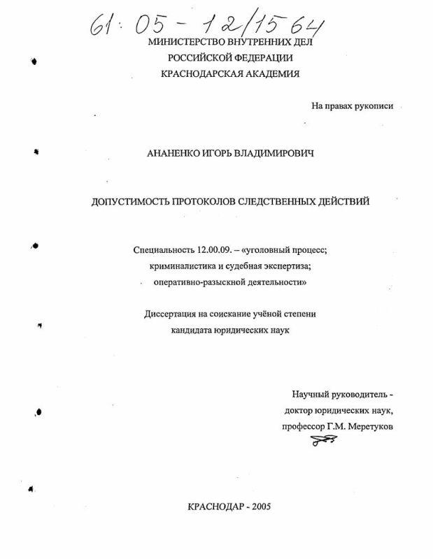 Титульный лист Допустимость протоколов следственных действий