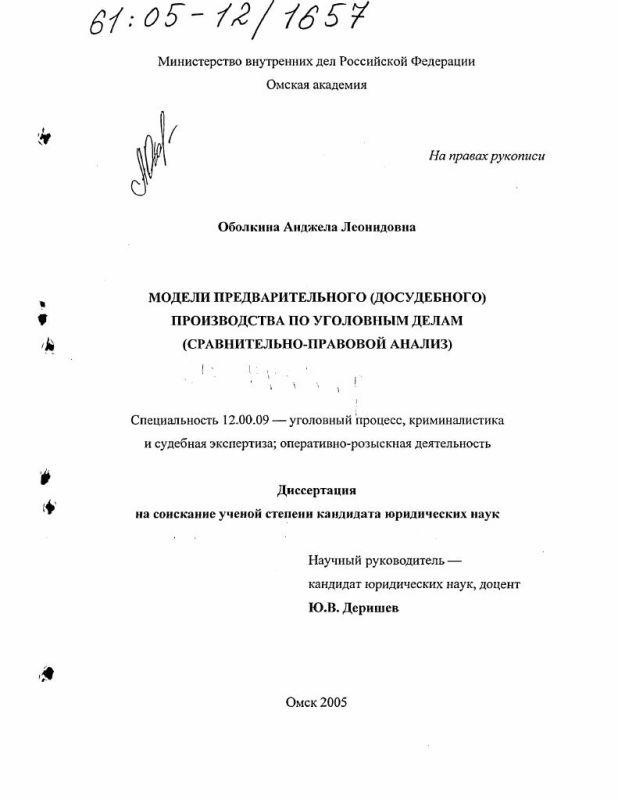 Титульный лист Модели предварительного (досудебного) производства по уголовным делам : Сравнительно-правовой анализ