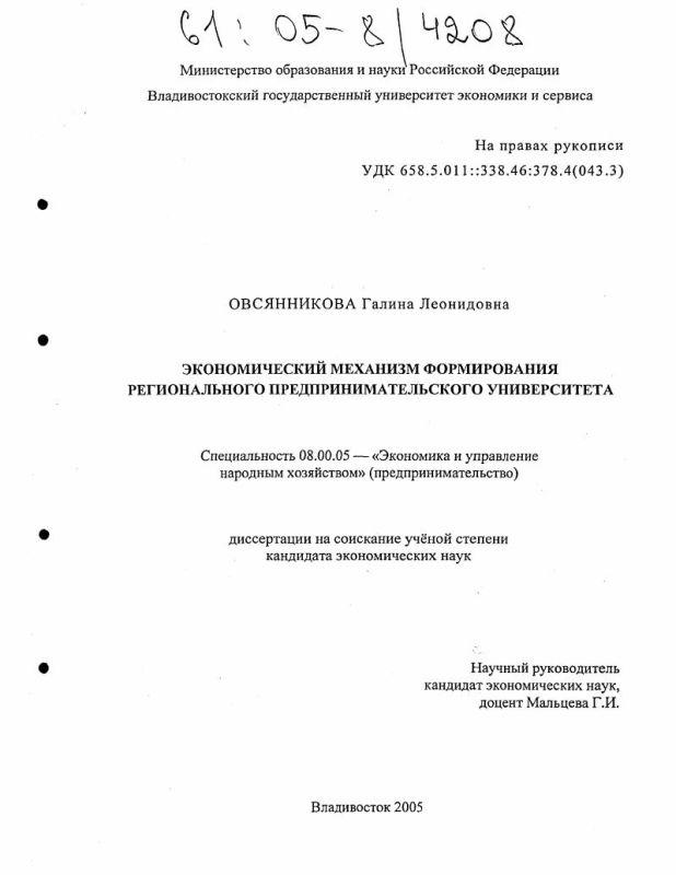 Титульный лист Экономический механизм формирования регионального предпринимательского университета
